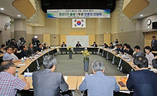 송귀근 군수, 민선 7기 출범 1주년 언론인 간담회 개최