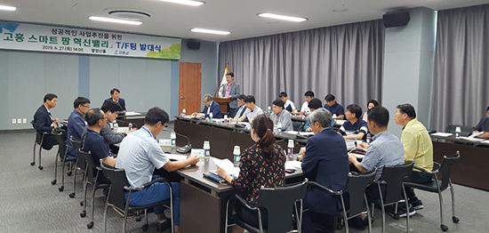고흥군,『스마트팜 혁신밸리』T/F팀 발대식 개최