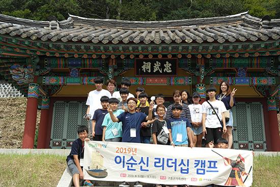 고흥군가족센터, 2019 이순신 리더십캠프 운영