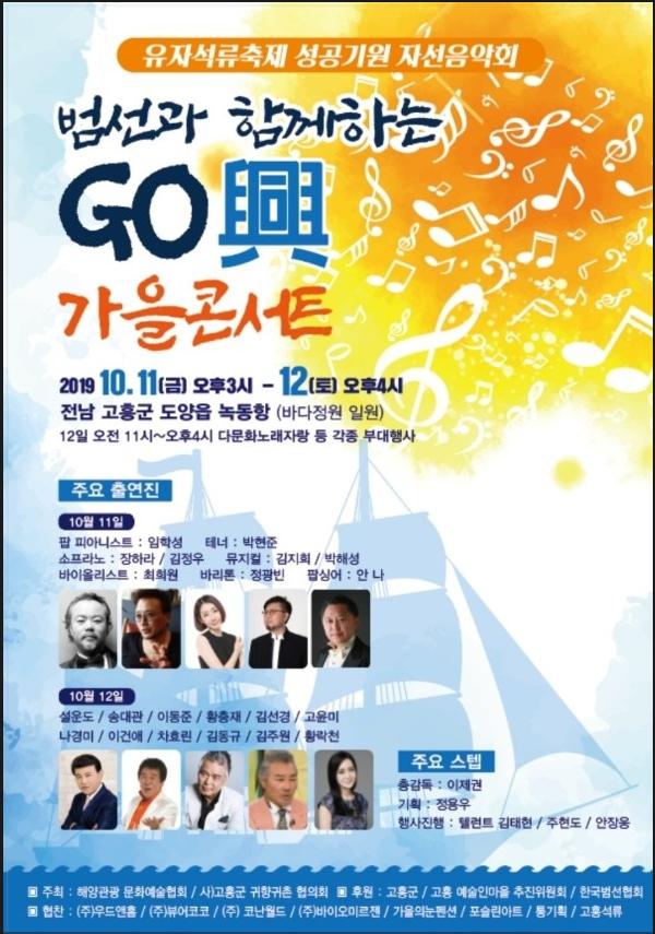 고흥군 유자·석류축제 성공기원 자선음악회, '범선과 함께하는 GO興 가을 콘서트' 개최
