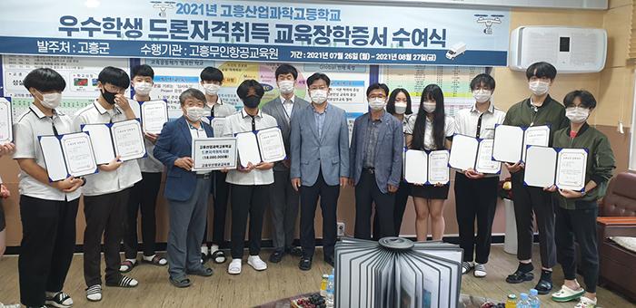 고흥산업과학고, 드론국가자격증 취득과정 3,300만원 지원
