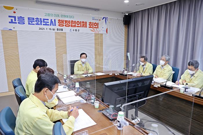 고흥군, 문화도시 행정협의체 본격 운영
